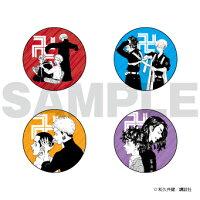 【楽天ブックス限定グッズ】東京卍リベンジャーズ 缶バッジ4個セットA