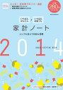 【送料無料】いちばんかんたん+いちばんお値打ち家計ノート(2014)