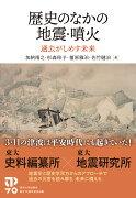 歴史のなかの地震・噴火