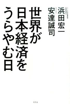 【楽天ブックスならいつでも送料無料】世界が日本経済をうらやむ日 [ 浜田宏一 ]