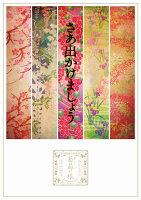 おいしい葡萄の旅ライブ -at DOME & 日本武道館ー