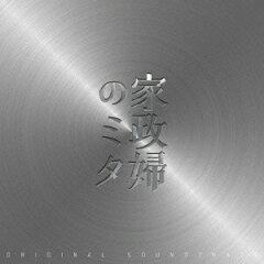 【送料無料】日本テレビ系水曜ドラマ「家政婦のミタ」オリジナル・サウンドトラック