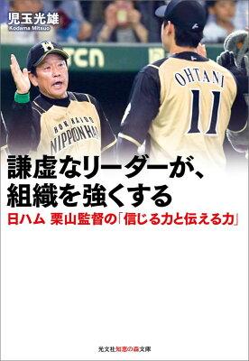 「謙虚なリーダーが、組織を強くする 日ハム栗山監督の『信じる力と伝える力』」の表紙