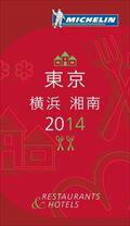 【送料無料】【予約同日発売】M1206ミシュランガイド東京・横浜・湘南 2014