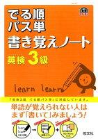 でる順パス単書き覚えノート英検3級