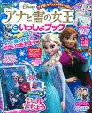 アナと雪の女王といっ