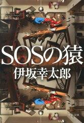 SOSの猿 (中公文庫) [文庫] / 伊坂 幸太郎 (著); 中央公論新社 (刊)