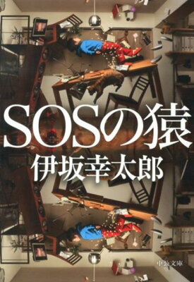 【送料無料】SOSの猿 [ 伊坂幸太郎 ]