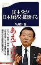 民主党が日本経済を破壊する (文春新書) [ 与謝野馨 ]