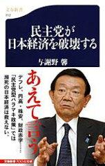 【楽天ブックスならいつでも送料無料】民主党が日本経済を破壊する [ 与謝野馨 ]