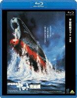 宇宙戦艦ヤマト 完結編【Blu-ray】