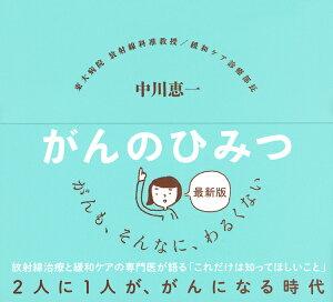 【送料無料】がんのひみつ最新版 [ 中川恵一 ]