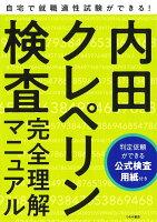就職適性試験 内田クレペリン検査 完全理解マニュアル