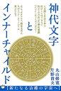 神代文字とインナーチャイルド〈新たなる治癒の宇宙へ〉 [ 丸山修寛 ]