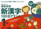 徹底反復新漢字100日プリント(1年) 基礎学力向上プリント [ 学力研 ]