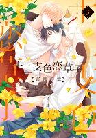 十二支色恋草子 蜜月の章 3巻