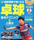 DVD付き 最新理論で強くなる 卓球 基本テクニック&上達法 (コスミックムック)