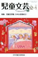 児童文芸(2018年12月号・2019年)