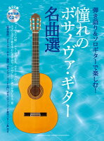 弾き語り&ソロで楽しむ! 憧れのボサノヴァ・ギター名曲選