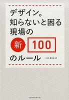 9784844367178 - デザイン関連の書籍・雑誌も読み放題「AmazonのKindle Unlimited」