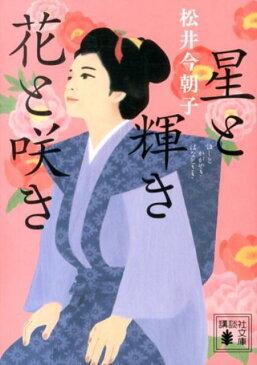 星と輝き花と咲き (講談社文庫) [ 松井今朝子 ]