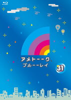 アメトーーク ブルーーレイ 31【Blu-ray】