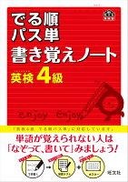 でる順パス単書き覚えノート英検4級