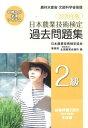 日本農業技術検定過去問題集2級(2020年版) [ 日本農業技術検定協会 ]