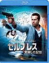 セルフレス/覚醒した記憶【Blu-ray】 [ ライアン・レイノルズ ]