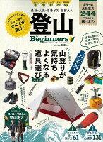 登山for Beginners