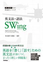 英文法・語法SWing