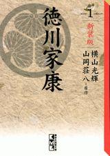「徳川家康(1)新装版」の表紙