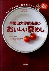 【送料無料】早稲田大学競走部のおいしい寮めし
