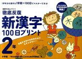 徹底反復新漢字100日プリント(2年)