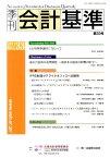 季刊会計基準(第33号) 特集:IFRS財団サテライトオフィスへの期待 [ 財務会計基準機構 ]