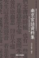 南京官話資料集