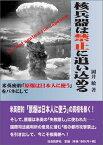核兵器は禁止に追い込める 米英密約「原爆は日本人に使う」をバネにして [ 岡井敏 ]