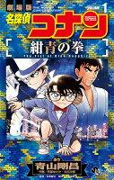 名探偵コナン 紺青の拳(1)