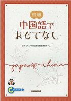 初級中国語でおもてなし