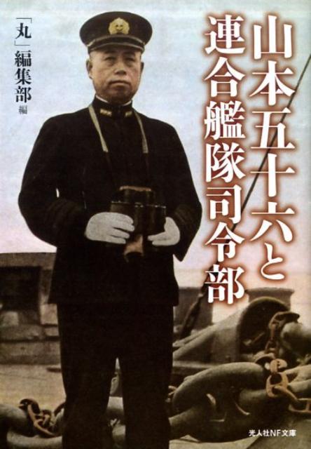 「山本五十六と連合艦隊司令部」の表紙
