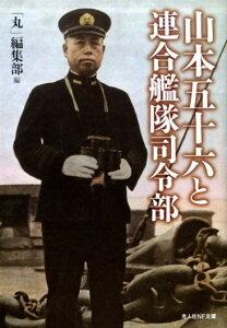 山本五十六と連合艦隊司令部