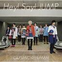 COSMIC☆HUMAN (初回限定盤2 CD+DVD) [ Hey! Say! JUMP ]...