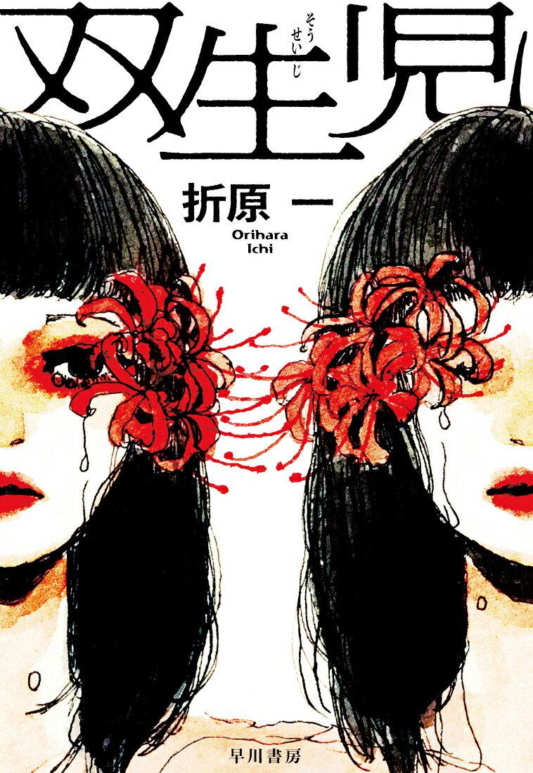 双生児画像