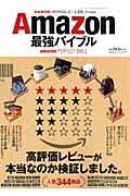 【送料無料】Amazon最強バイブル