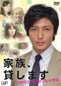 金曜ロードSHOW!特別ドラマ企画 家族、貸します〜ファミリー・コンプレックス〜 Blu-ray BOX【Blu-ray】