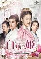白華の姫〜失われた記憶と3つの愛〜 DVD-SET1