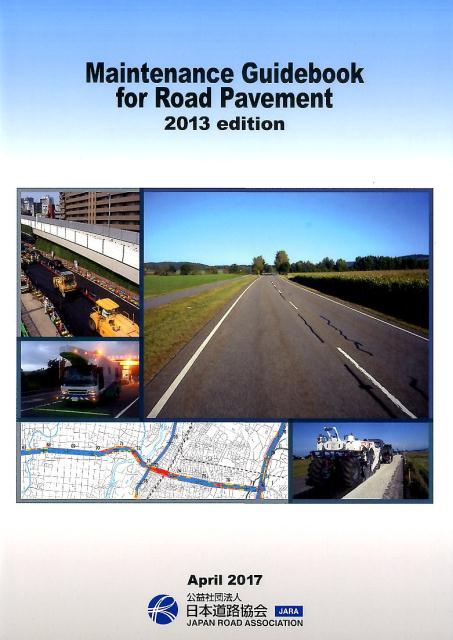Maintenance Guidebook for Road Pavement(2013 edition)画像