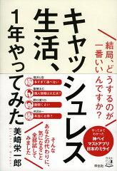 「キャッシュレス生活、1年やってみた」美崎栄一郎