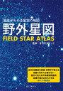 野外星図 星座がわかる星空の地図 [ 月刊天文ガイド ]