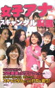 秋元優里アナが来春にフジテレビ退社へ。生田竜聖とは年内に離婚し、不倫相手のプロデューサーとの再婚を狙う!